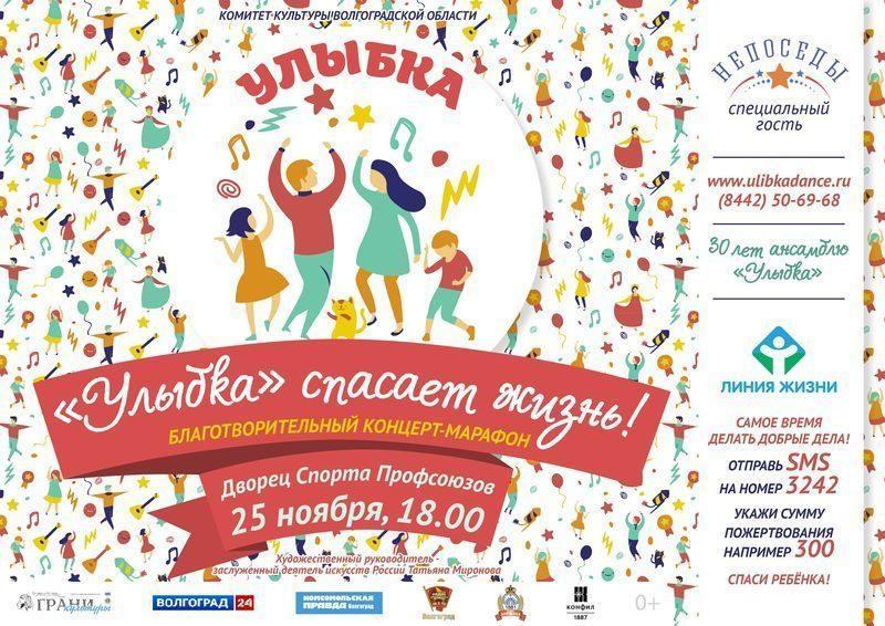 Ансамбль «Улыбка» проведет благотворительный концерт