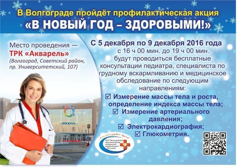 Волгоградок приглашают бесплатно проверить здоровье