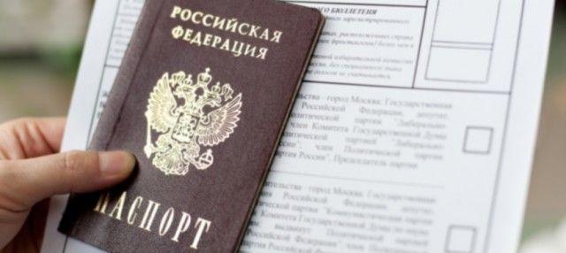 Омбудсмен по правам человека предложила ставить отметку о голосовании в паспорте