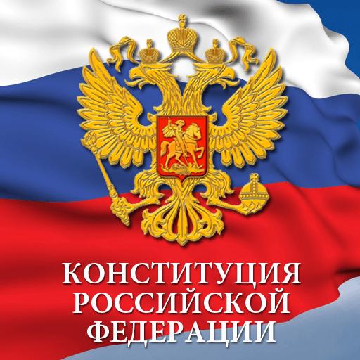 Две трети россиян признались в поверхностных знаниях о Конституции