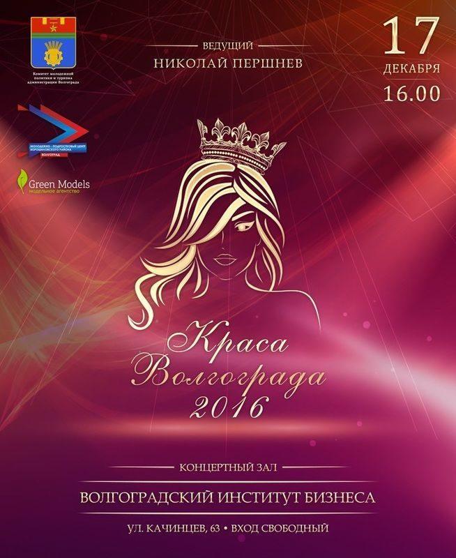 Горожан приглашают на финал конкурса «Краса Волгограда-2016»