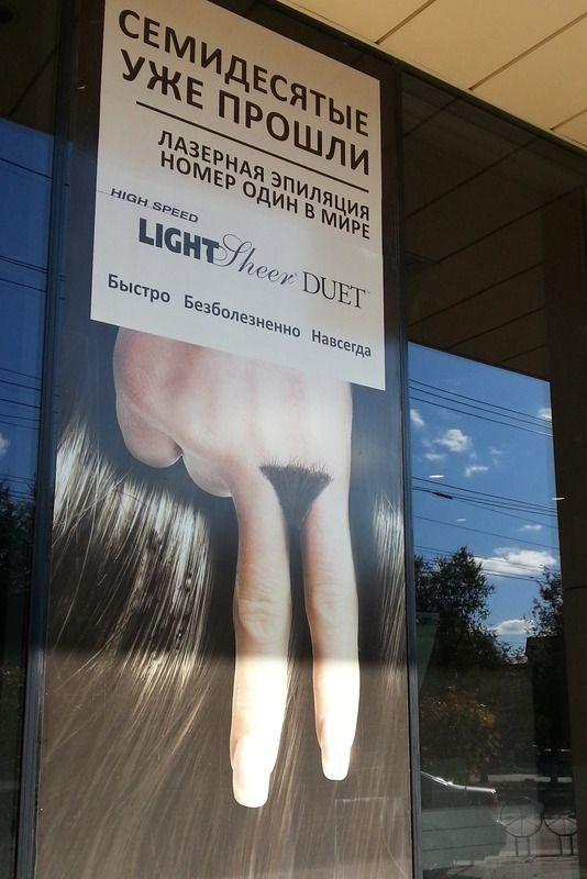 Рекламу об эпиляции зоны бикини признали непристойной
