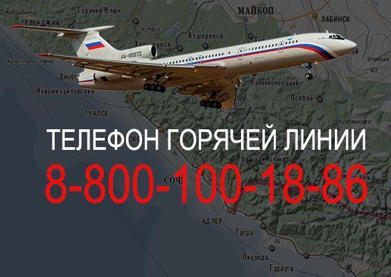 Опубликован список пассажиров и членов экипажа упавшего Ту-154