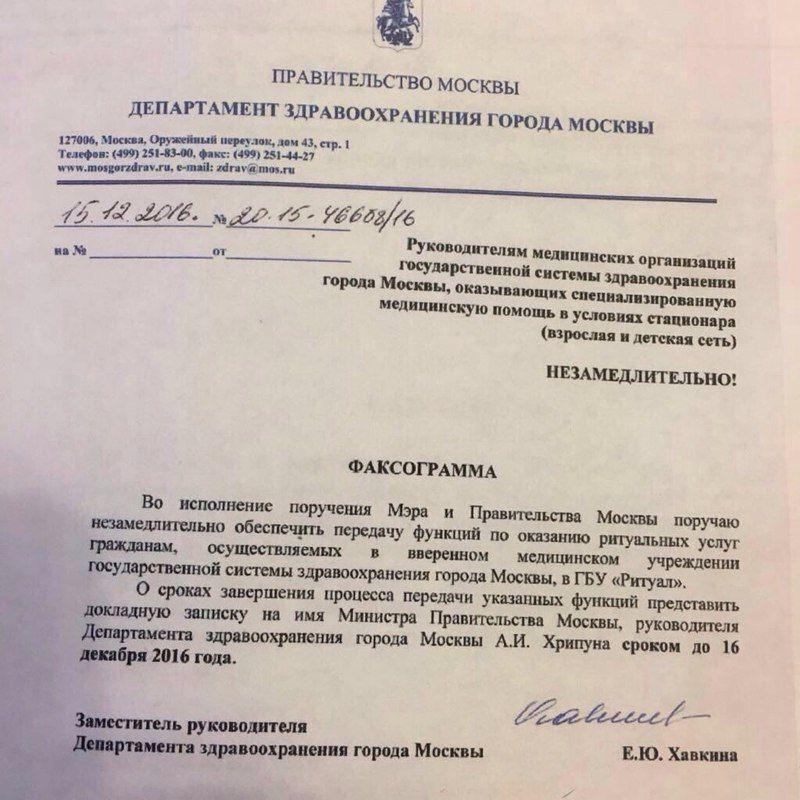 Стали известны причины вечеринки в московском морге