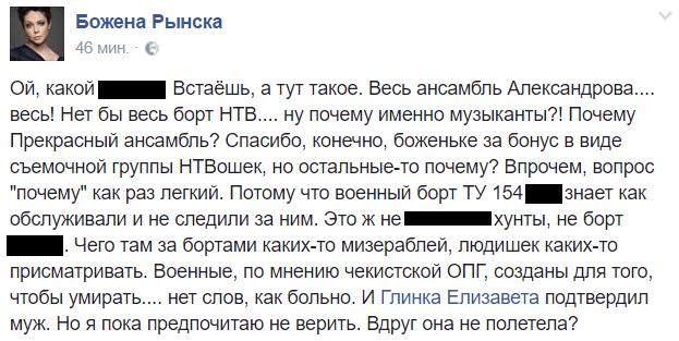 Божена Рынска порадовалась гибели сотрудников НТВ