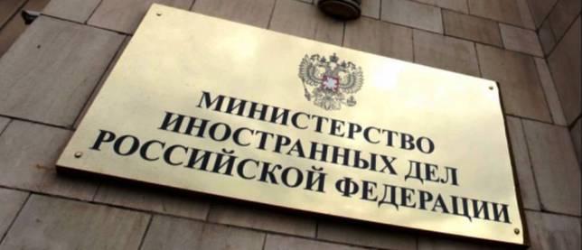 МИД потребовал от Киева объяснить злорадные посты про «Боярышник»