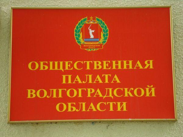 В Волгоградской области может появиться уполномоченный по туризму