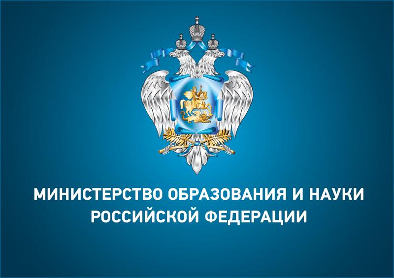 СМИ: департамент науки и технологий Минобрнауки уволен в полном составе