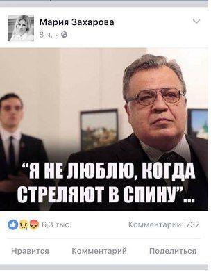 Пост Марии Захаровой о российском дипломате возмутил пользователей