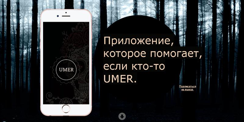 В России появится сервис для быстрых похорон Umer