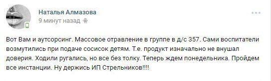 В Волгограде произошел первый случай отравления детей после введенного аутсорсинга