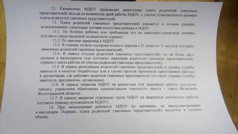 Волгоградские родители возмущены новым постановлением мэрии относительно детсадов
