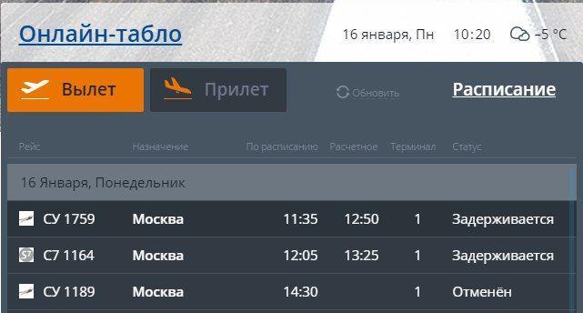 В волгоградском аэропорту из-за тумана задерживаются авиарейсы