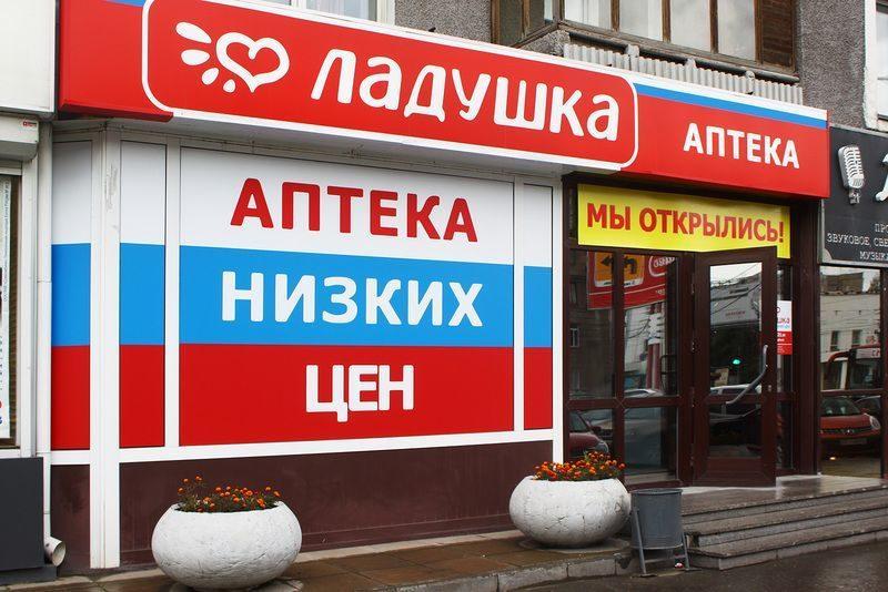 В аптеке низких цен стоимость лекарств оказалась завышенной