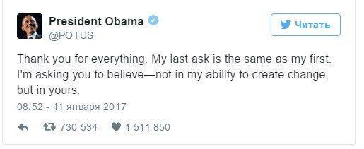 Последний твит уходящего Обамы набрал рекордное количество