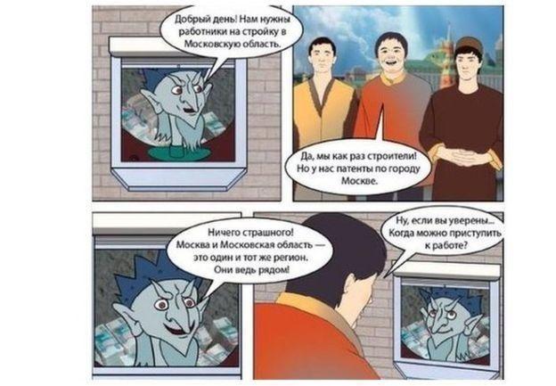 Комикс для мигрантов