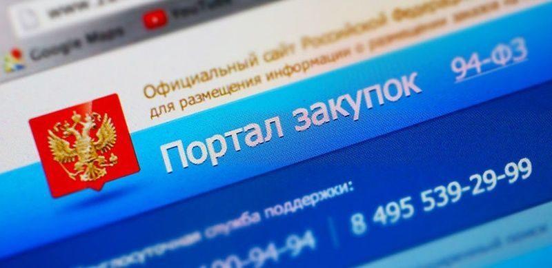 Мэр Москвы предложил убрать данные о госзакупках с федерального портала