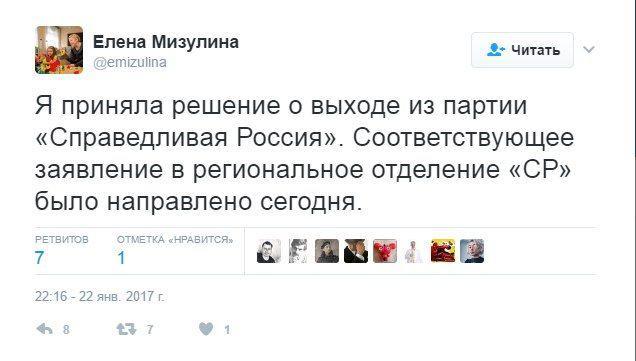Елена Мизулина покинула