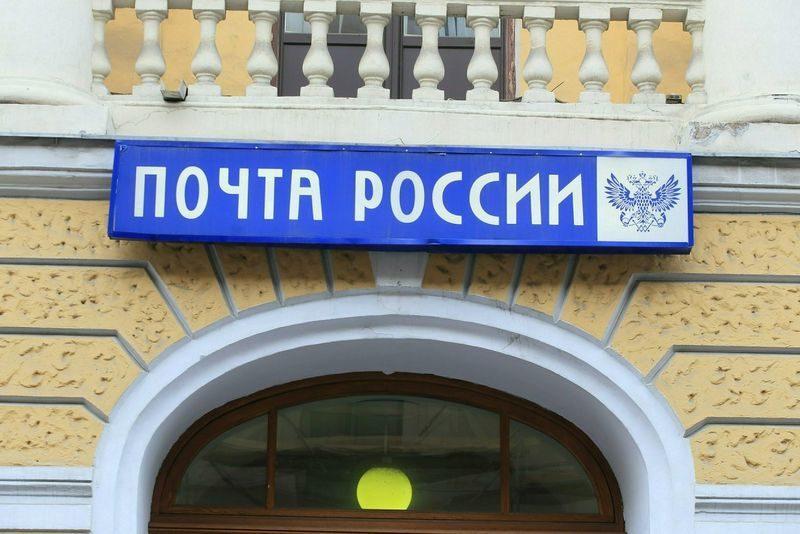 «Почта России» прокомментировала многомиллионные премии топ-менеджеров