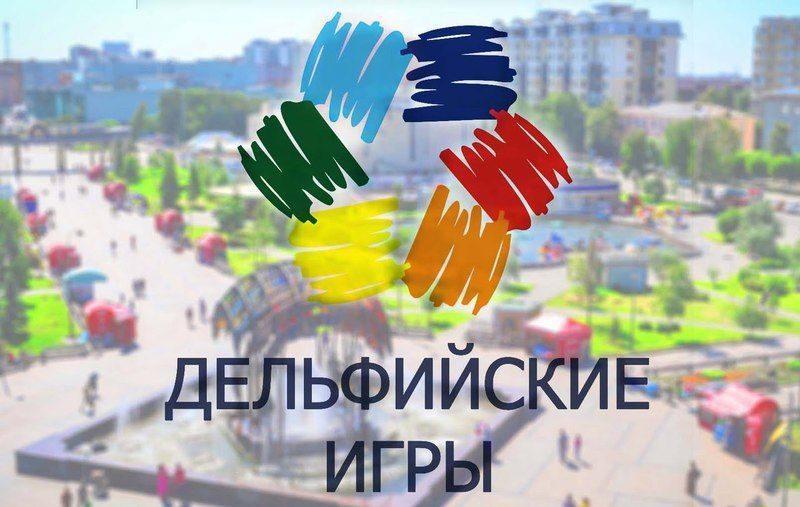 Волгоградские таланты представят регион на Дельфийских играх