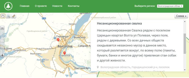 Волгоградская область отметилась на «Карте свалок»