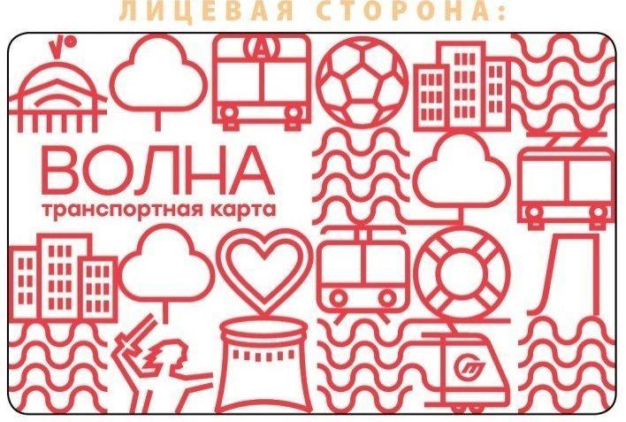В Волгограде началась выдача льготных проездных карт «Волна»