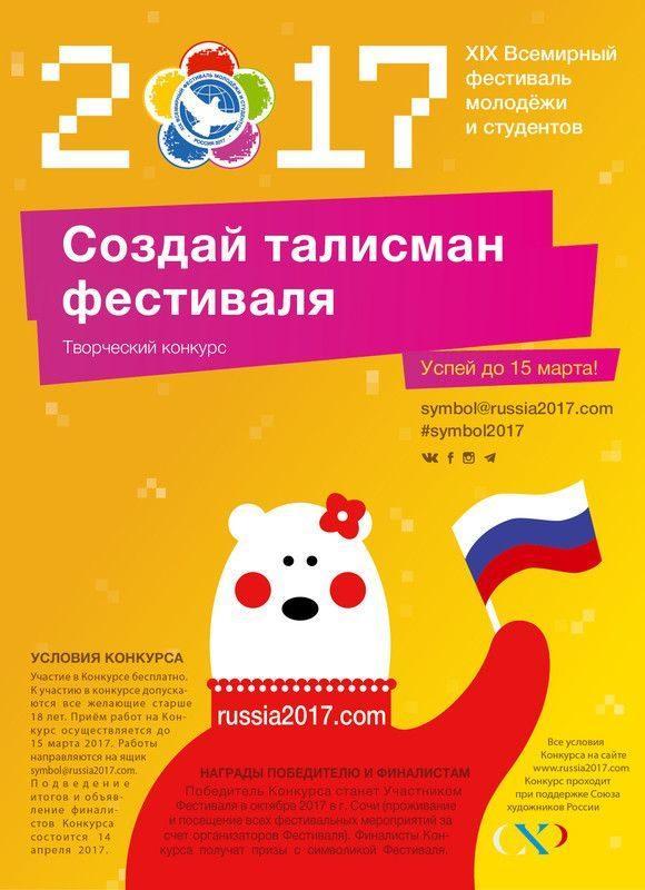 Молодежь Волгограда приглашают проявить свой креатив
