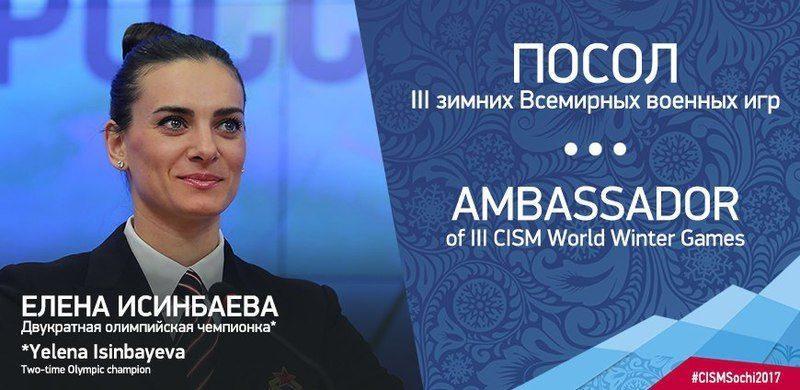 Елена Исинбаева стала послом Всемирных военных игр