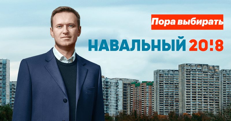 Навальный, предвыборная кампания