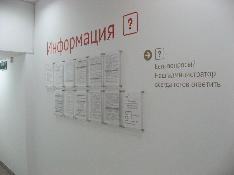 МФЦ Волгоград