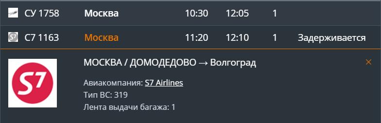 Из-за тумана в Волгограде задержали несколько рейсов