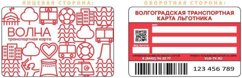 В Волгограде открылась продажа льготных проездных карт «Волна»