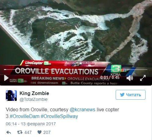Сообщение о возможном прорыве плотины передали по ТВ в Калифорнии
