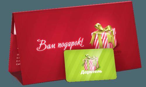 Подарочная карта в подарок