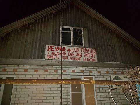 Жители Гумрака вывесили плакаты на своих домах с цитатами Путина