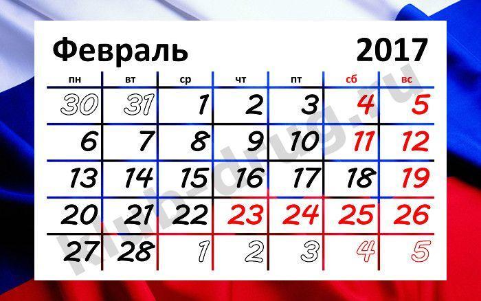 В феврале россиян ждут небольшие каникулы