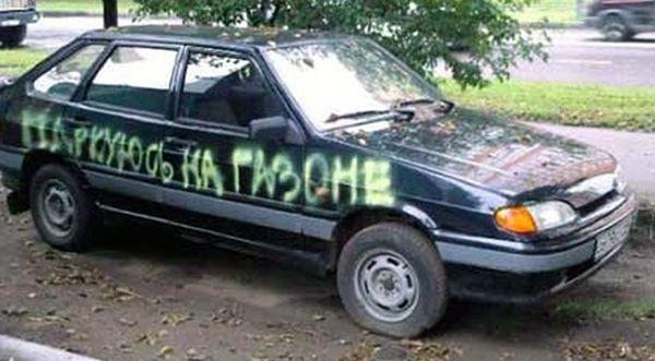 В Госдуме дали добро на введение штрафов за проезд по газонам