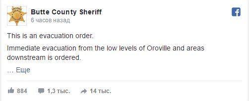 Шериф сообщил о прорыве плотины