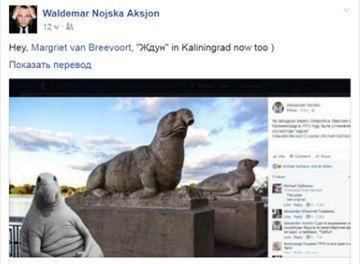 В Калининграде обнаружили столетний памятник