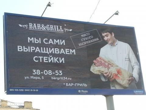 Гриль-бар заменил рекламу с «новорожденным» мясом