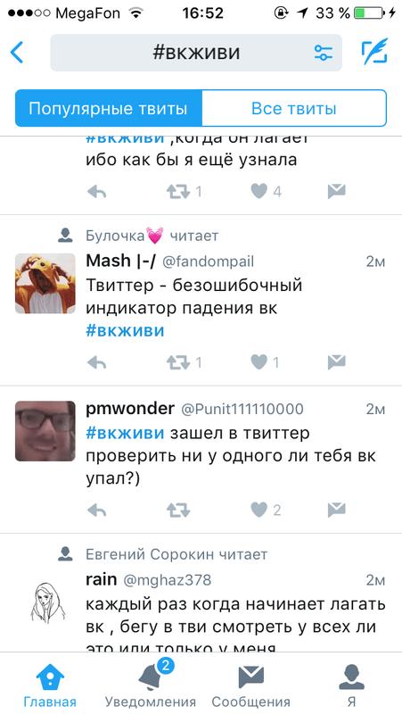 Пользователи заметили перебои в работе «ВКонтакте»