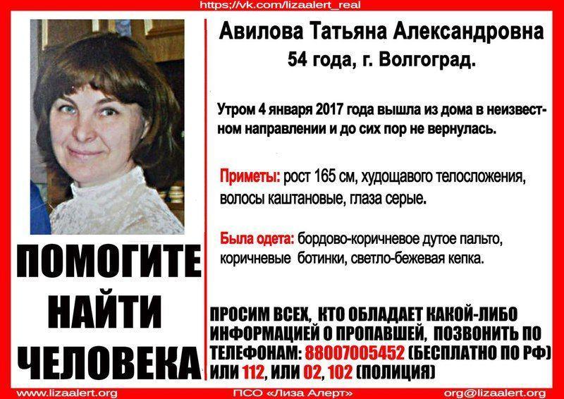 В Волгограде активно пропадают люди