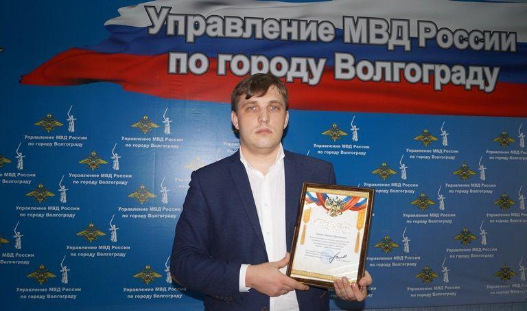Полиция Волгограда наградила мужчину, нашедшего на улице малыша