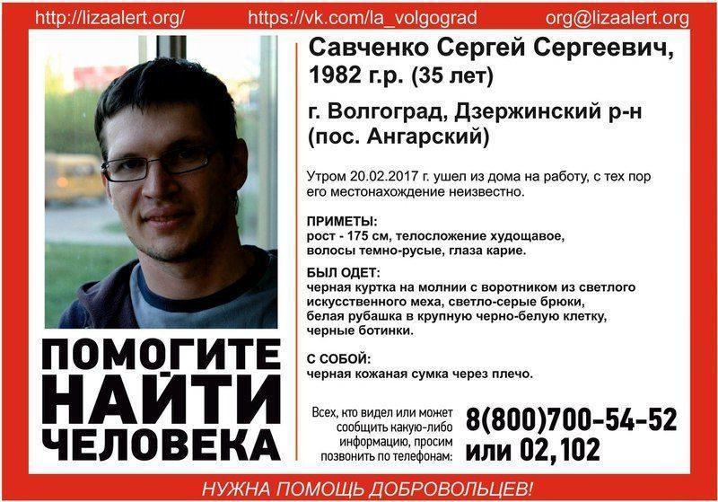 За полгода в Волгоградской области пропало больше 10 человек