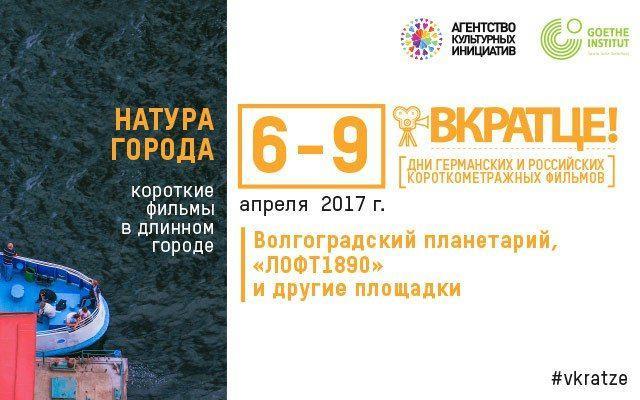 В Волгограде пройдет международный кинофестиваль «Вкратце!»