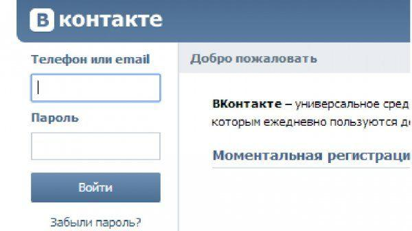 """Пользователи социальной сети """"ВКонтакте"""" получили доступ к секретным функциям"""