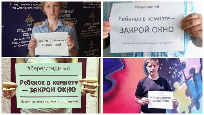 Волгоградские блоггеры продолжают акцию «Ребенок в комнате — закрой окно»