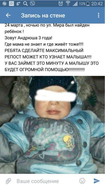 Новость о потерявшемся в Волгограде 3-летнем мальчике оказалась фейком