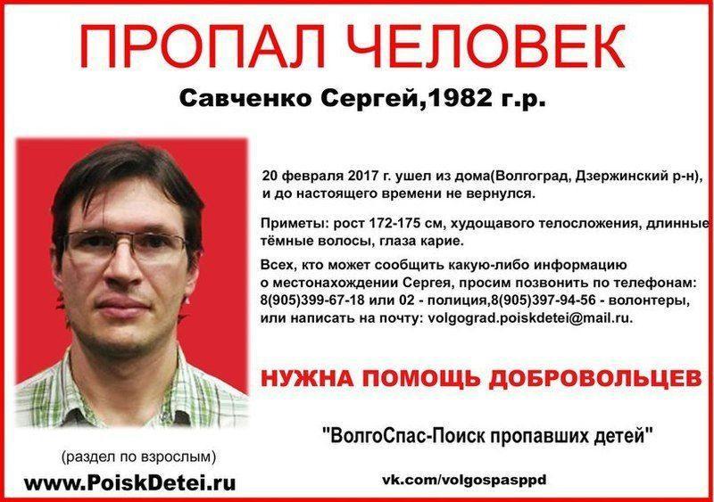 В Волгограде объявлен сбор добровольцев для поиска пропавшего ученого-генетика