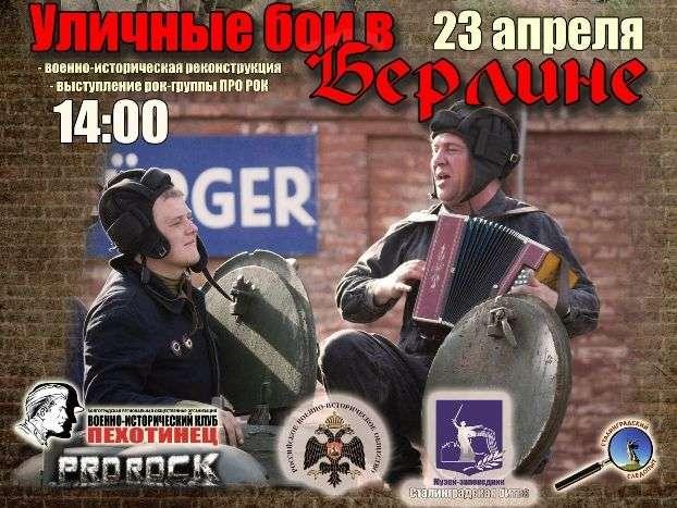 На юге Волгограда пройдет масштабная военная реконструкция